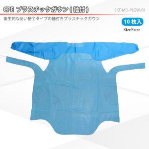 【在庫有】CPE プラスチックガウン(袖付)10枚入/ブルー (SKT-MD-PLGW-01)|e-net