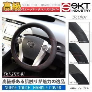 【在庫有】SKTインダストリー自動車用 高品質 高級スエードタッチハンドルカバー [SKT-STHC-01]|e-net