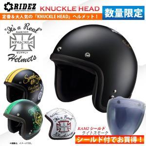 【送料無料】【在庫有】ライズ(RIDEZ) ジェットヘルメット RJ605 KNUCKLE HEAD(ナックルヘッド) 【RAM2シールド付】|e-net