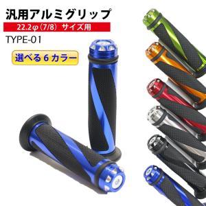 【在庫有】人気のアルミ&ラバー製 バイク用ハンドルグリップ φ22.2mm (7/8) 汎用 SKT-GLP-01|e-net
