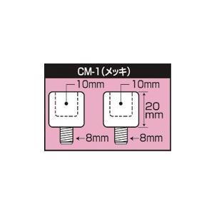 タナックス(TANAX) アダプター・ミラーオプション ネジ径変換アダプター CM-1(メッキ10mm正→8mm正)|e-net