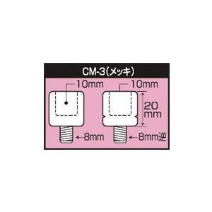 タナックス(TANAX) アダプター・ミラーオプション ネジ径変換アダプター CM-3(メッキ10mm正→8mm逆/10mm正→8mm正) e-net
