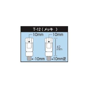 タナックス(TANAX) アダプター・ミラーオプション 逆ネジストレートターナー T-12(メッキ10mm正→10mm逆)(10mm正→10mm正)|e-net