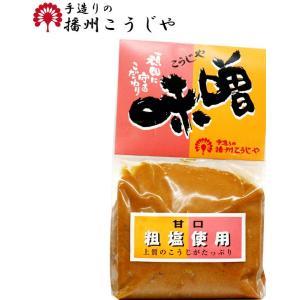 播州こうじや 甘口粗塩使用 手作り味噌 1kg|e-net|02