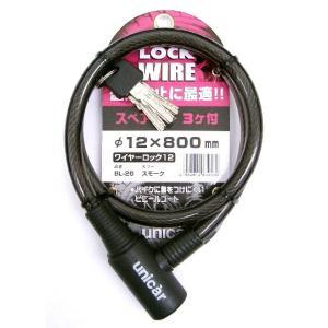 ユニカー工業 ワイヤーロック 12×800 BL-26 [スモーク/80cm]|e-net