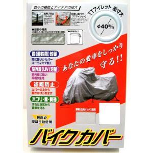 ユニカー工業 300D 厚織生地使用 オックスバイクカバー BB-1001 [S]|e-net
