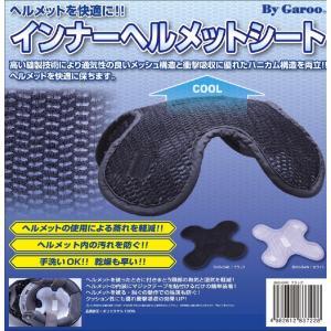 【在庫有】ユニカー工業 インナーヘルメットシート BHG-04K [ブラック/フリー]|e-net
