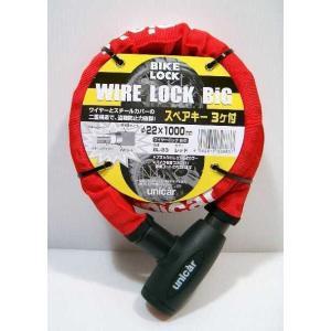 ユニカー工業 BL-23 ワイヤーロック ビッグ 1000mm|e-net
