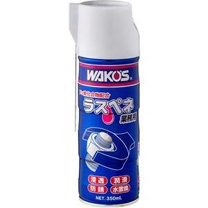 【在庫有】WAKO'S ワコーズ(和光ケミカル) RP-C ラスペネC 業務用 350ml/A122|e-net