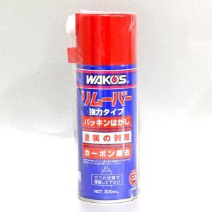 【在庫有】WAKO'S ワコーズ(和光ケミカル) RMV リムーバー 300ml/A341|e-net