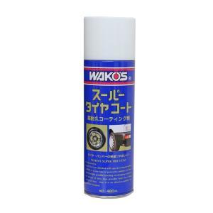 【在庫有】WAKO'S ワコーズ(和光ケミカル) STC-A スーパータイヤコート 480ml/A410|e-net