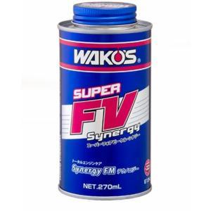 【在庫有】WAKO'S ワコーズ(和光ケミカル)S-FV・S スーパーフォアビークル・シナジー 270ml/E134|e-net