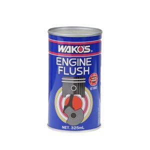 【在庫有】WAKO'S ワコーズ(和光ケミカル) EF エンジンフラッシュ 325ml/E190|e-net