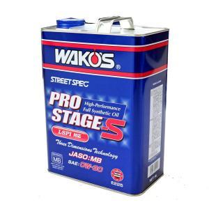 【商品名】  WAKO'S ワコーズ エンジンオイル PRO-S プロステージS 0W-30 PRO...