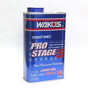 【在庫有】WAKO'S ワコーズ(和光ケミカル) 4サイクルエンジンオイル プロステージS 1L 10W-40 PRO-S40/E230|e-net
