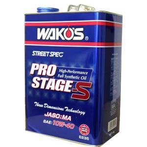 【在庫有】WAKO'S ワコーズ(和光ケミカル) 4サイクルエンジンオイル プロステージS 4L 10W-40 PRO-S40/E235|e-net