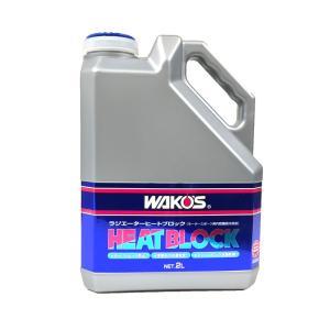 【在庫有】WAKO'S ワコーズ(和光ケミカル) RHB ラジエーターヒートブロック 2L/R500