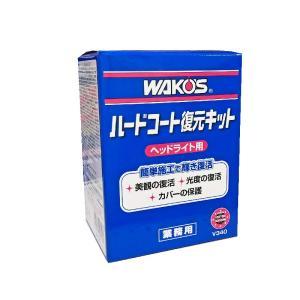 【在庫有】WAKOS ワコーズ(和光ケミカル) HC-K ハードコート復元キット/V340|e-net