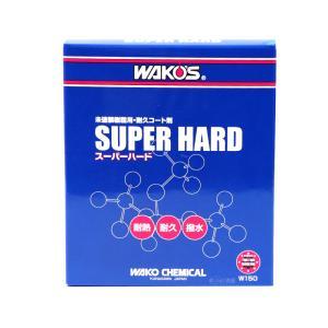 【在庫有】WAKO'S ワコーズ(和光ケミカル) SH-R スーパーハード 150ml/W150|e-net