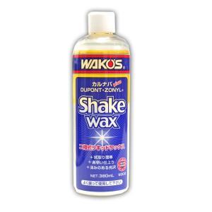 【在庫有】WAKOS ワコーズ(和光ケミカル) SKW シェイクワックス 380ml/W303|e-net