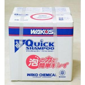 【在庫有】WAKO'S ワコーズ(和光ケミカル) クイックシャンプー QS 10L/ W400|e-net