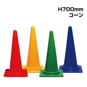 【5個1組セット】コーン【700mmH】5色 385-01|e-netsign