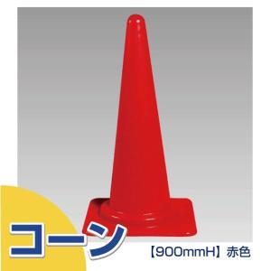 コーン【900mmH】赤色 385-02|e-netsign