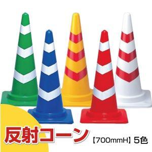 反射コーン【700mmH】5色 385-06|e-netsign