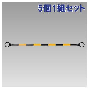5個1個セット コーンバー 黄黒 黄色部反射 1500mm 385-34|e-netsign