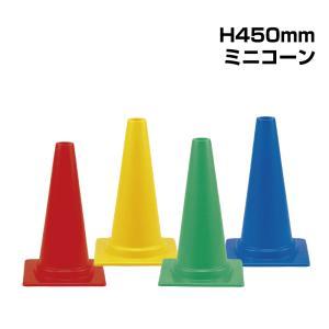 【5個1組セット】ミニコーン【450mmH】5色 385-80|e-netsign