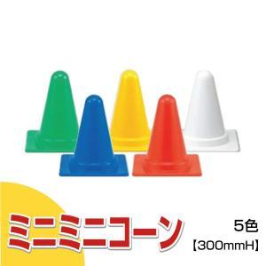 ミニミニコーン【300mmH】5色 385-86|e-netsign