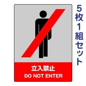 立入禁止 中防災統一安全標識 ステッカー 5枚1組セット 801-1|e-netsign