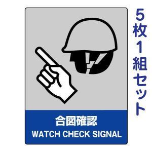 合図確認 中防災統一安全標識ステッカー 5枚1組セット 801-10|e-netsign