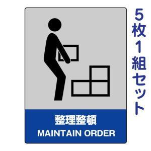 整理整頓 中防災統一安全標識ステッカー 5枚1組セット 801-12|e-netsign
