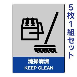 清掃清潔 中防災統一安全標識ステッカー 5枚1組セット 801-13|e-netsign