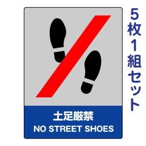 土足厳禁 中防災統一安全標識ステッカー 5枚1組セット 801-14|e-netsign
