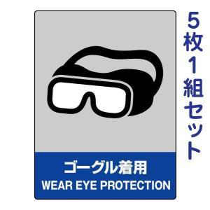 ゴーグル着用 中防災統一安全標識ステッカー 5枚1組セット 801-17|e-netsign