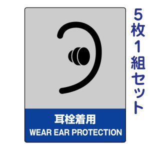 耳栓着用 中防災統一安全標識ステッカー 5枚1組セット 801-18|e-netsign