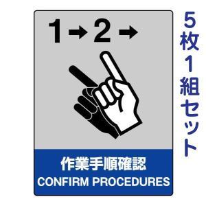作業手順確認 中防災統一安全標識ステッカー 5枚1組セット 801-21|e-netsign