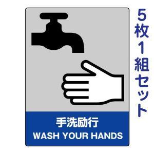 手洗励行 中防災統一安全標識ステッカー 5枚1組セット 801-22|e-netsign