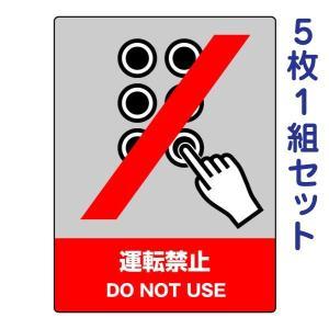 禁煙 中防災統一安全標識ステッカー 5枚1組セット 801-3|e-netsign