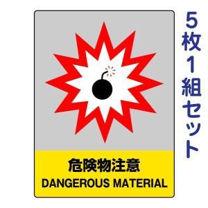 危険物注意 中防災統一安全標識ステッカー 5枚1組セット 801-30|e-netsign