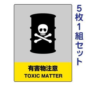 有害物注意 中防災統一安全標識ステッカー 5枚1組セット 801-31|e-netsign