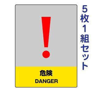 危険 中防災統一安全標識ステッカー 5枚1組セット 801-32|e-netsign