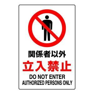 ▼ 関係者以外立入禁止 JIS規格安全標識ステッカー 802-022|e-netsign
