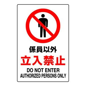 JIS規格安全標識ステッカー【係員以外立入禁止】802-032|e-netsign
