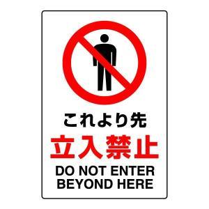 ▼ これより先立入禁止 JIS規格安全標識ステッカー 802-042|e-netsign