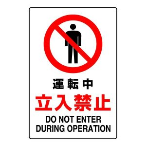 JIS規格安全標識ステッカー【運転中 立入禁止】802-072|e-netsign