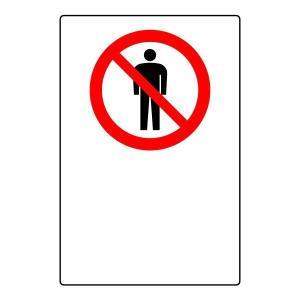 JIS規格安全標識ステッカー【立入禁止マーク】802-102|e-netsign