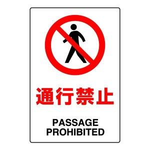 ▼ 通行禁止 JIS規格安全標識ステッカー 802-112|e-netsign